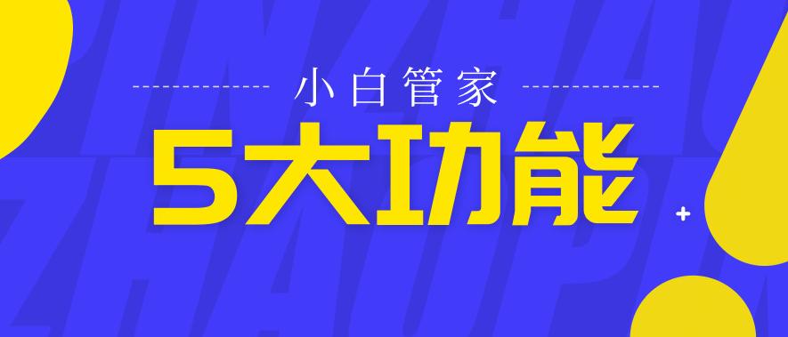 【新功能】商品秒殺、抖音精選等小白管家5大功能火熱上線!