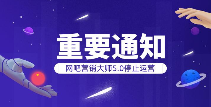 关于停止网吧营销大师5.0运营的公告!