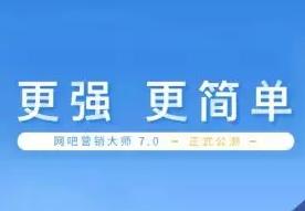 无门槛无要求,1年网吧营销大师7.0使用权限时免费领!!!