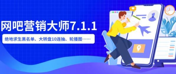 网吧营销大师7.1.1新功能升级上线!这7个功能要知道!
