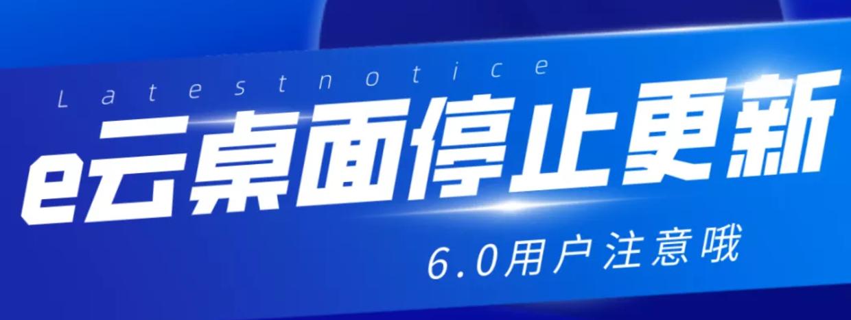关于网吧营销大师6.0版e云桌面停止更新的公告!