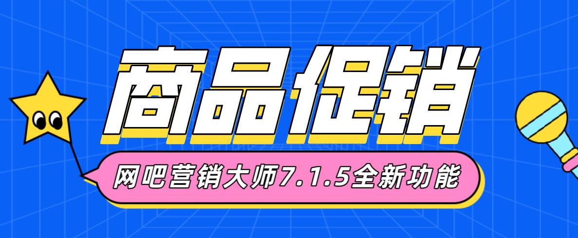 """【7.1.5新功能】""""商品促销""""4步走提高网吧营业额增长"""