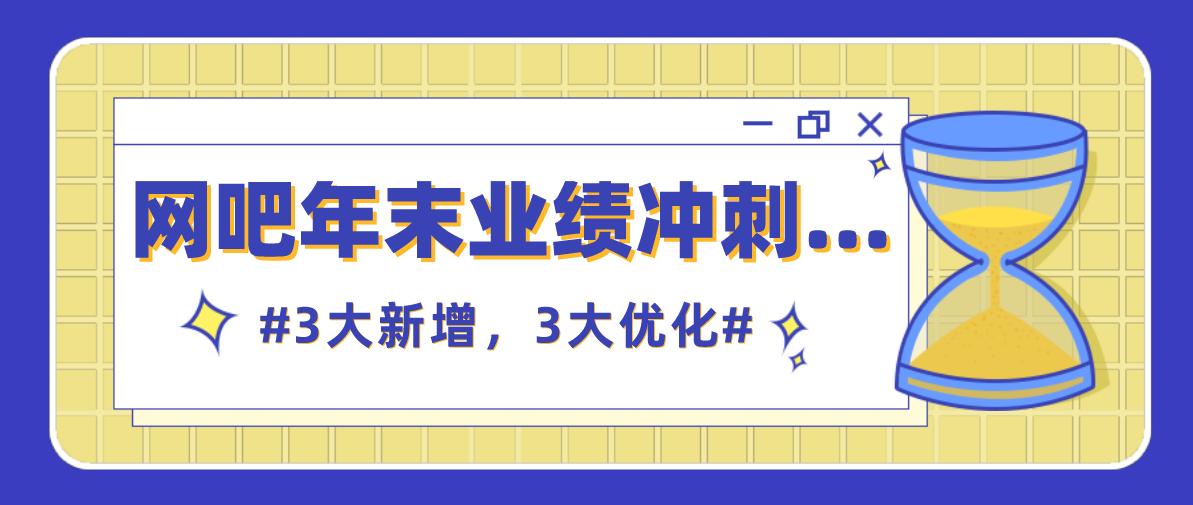 7.17版本超强新功能上线!助力网吧年末业绩冲刺!